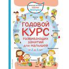 2+ Годовой курс развивающих занятий для малышей от 2 до 3 лет. Янушко Е.А.