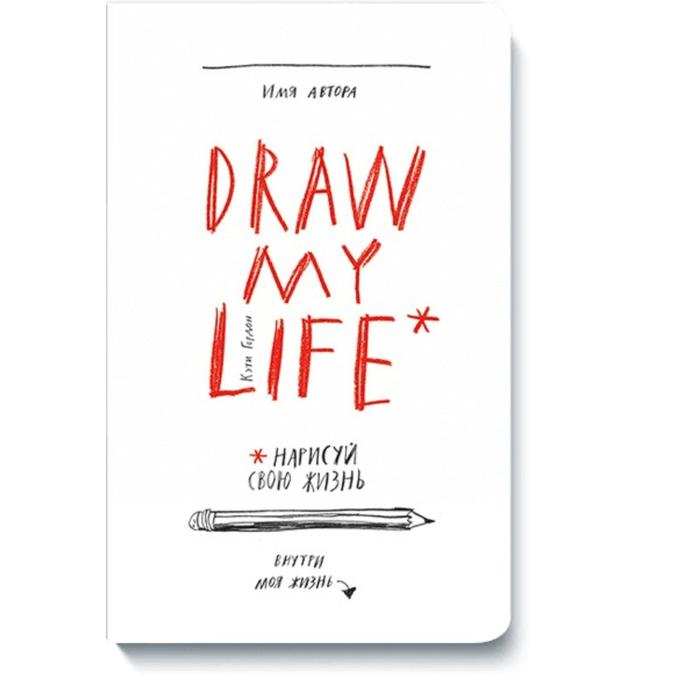 Draw my life. Кэти Гордон