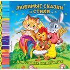 Любимые сказки и стихи для самых маленьких. Токмакова И.П., Лагздынь Г.Р.