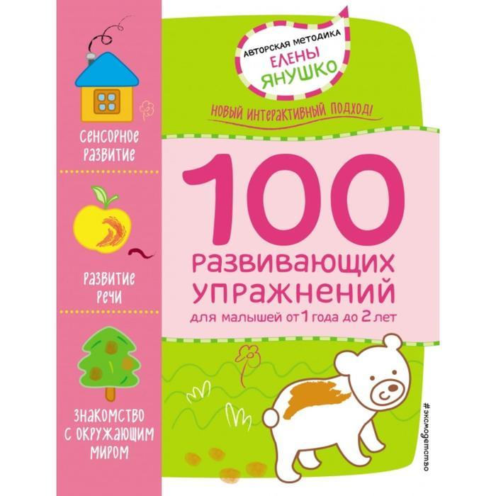 1+ 100 развивающих упражнений для малышей от 1 года до 2 лет. Янушко Е.А.