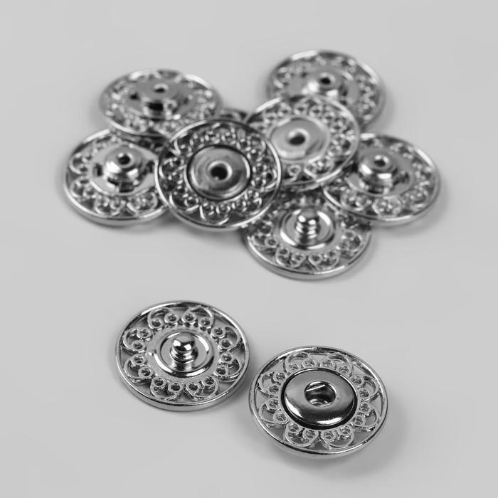 Кнопки пришивные декоративные, d = 21 мм, 5 шт, цвет серебряный