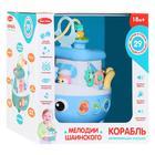 Развивающая игрушка «Кораблик», 29 звуков, стишки, мелодии, сказки, потешки, цвет голубой