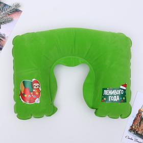 Подушка для сна 'Ленивого года' 40 х 26,5 см Ош