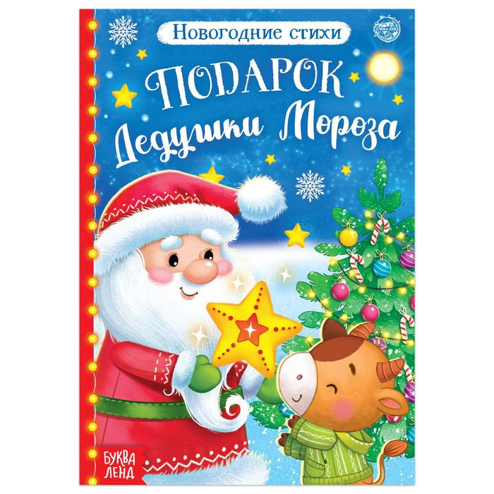 Стихи для малышей Подарок Дедушки Мороза, 12 стр
