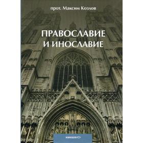 Православие и инославие. 2-е издание, исправленное и дополненное. Козлов М., протоиерей