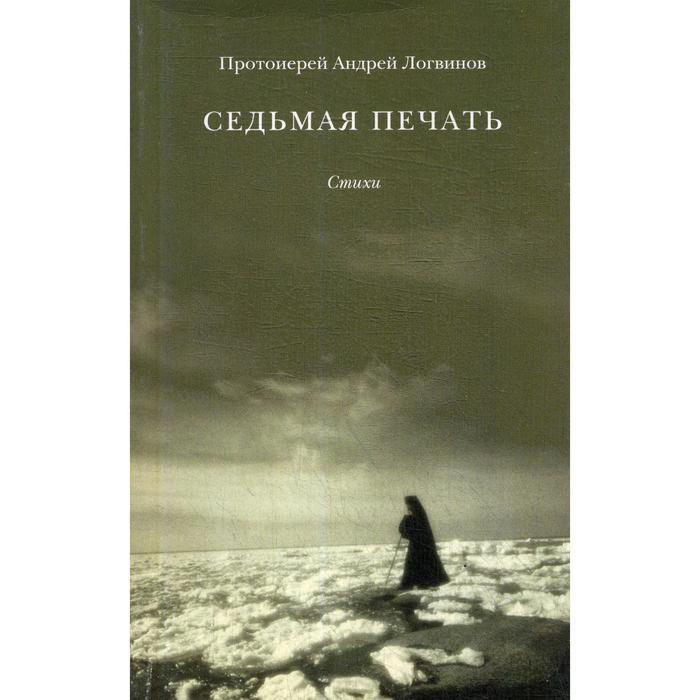 Седьмая печать: стихи. 2-е изд. А. Логвинов А.