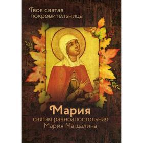 Святая равноапостольная Мария Магдалина. Сост. Рожнева О.Л.