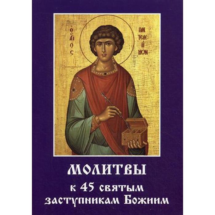 Молитвы к 45 святым заступникам Божиим. Ч. 2