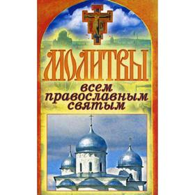 Молитвы всем православным святым. Спаси и сохрани. Лагутина Т.В.