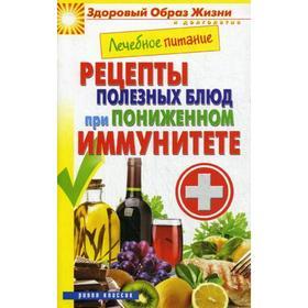 Лечебное питание. Рецепты полезных блюд при пониженном иммунитете. Смирнова М.А.