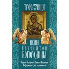 Троеручица икона Пресвятой Богородицы. Чудеса. Акафист. Канон. Молитвы. Информация для паломников