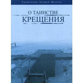 О таинстве Крещения. Священник Андрей Шевчук