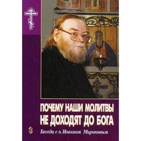 Почему наши молитвы не доходят до Бога. Беседа с о.Иоанном Мироновым. Новиков А.Н., Рогозянский А.Б.