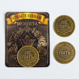 """Монета латунь на чёрном золоте """"Пить не пить"""" d=2,5 см"""