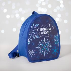 Рюкзак детский новогодний «С Новым годом» Снежинки 20х23 см