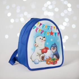 Рюкзак детский новогодний «С Новым годом» Мишка и пингвин 20х23 см