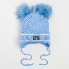 Шапка для девочки, цвет голубой, размер 46-48 (12-18 мес.)
