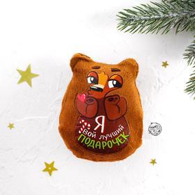 Мягкая игрушка-магнит «Я твой лучший подарочек»