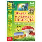 Книжка-шпаргалка «Окружающий мир. Живая и неживая природа», 12 стр.
