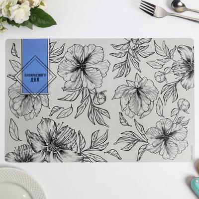 """Салфетка на стол """"Прекрасного дня"""", материал ПВХ, 43х28 см - Фото 1"""