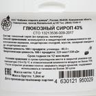 Глюкозный Сироп 43%, 1 кг - Фото 4