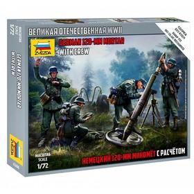 Сборная модель «Немецкий 120-мм миномёт с расчетом»