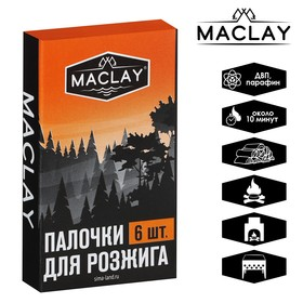 Палочки для розжига Maclay, 6 шт. Ош