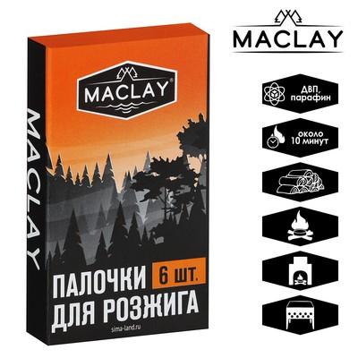 Палочки для розжига Maclay, 6 шт. - Фото 1