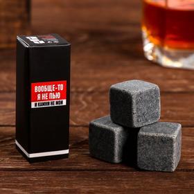 Камни для виски 'Вообще-то я не пью', 3 шт Ош