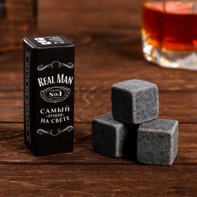 Камни для виски 'Самый лучший', 3 шт Ош