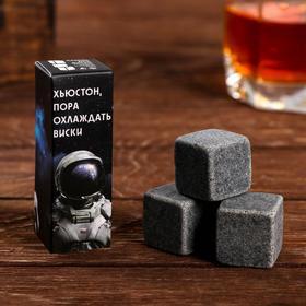 Камни для виски 'Пора охлаждать виски', 3 шт Ош