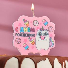 купить Свеча для торта С Днём Рождения, котёнок единорожка, 1010 см