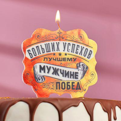 Свеча для торта «С Днём Рождения, лучшему мужчине больших успехов и побед», 10×10 см