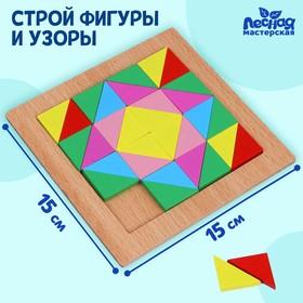 Головоломка «Строй фигуры и узоры», треугольники Ош