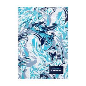 Ежедневник учителя А5, 288 страниц, обложка картон 7БЦ, Уф-лак 'Абстракция' Ош