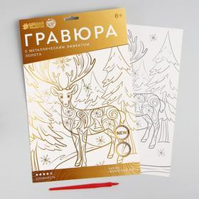 Гравюра «Олень в лесу» A4, с металлическим золотым эффектом