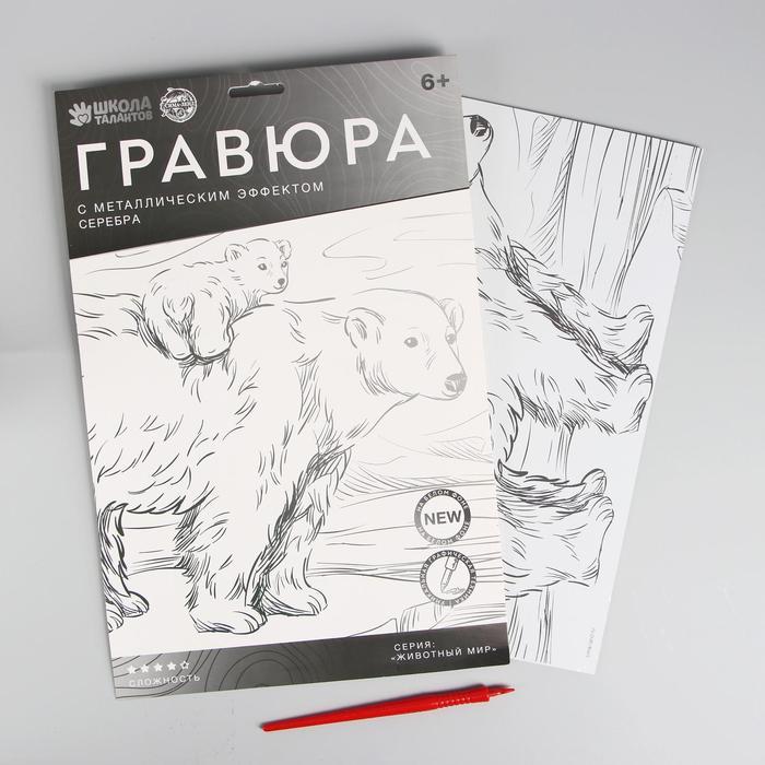 Гравюра «Медведица и медвежонок» A4, с металлическим эффектом «серебро»