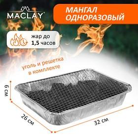 Мангал одноразовый в комплекте с углём и решёткой «Кот» Ош