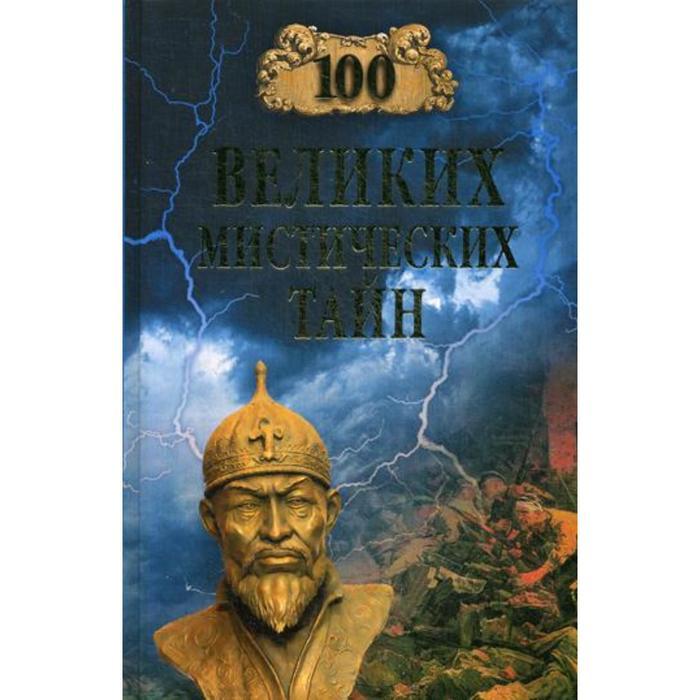 100 великих мистических тайн. Бернацкий А.С.