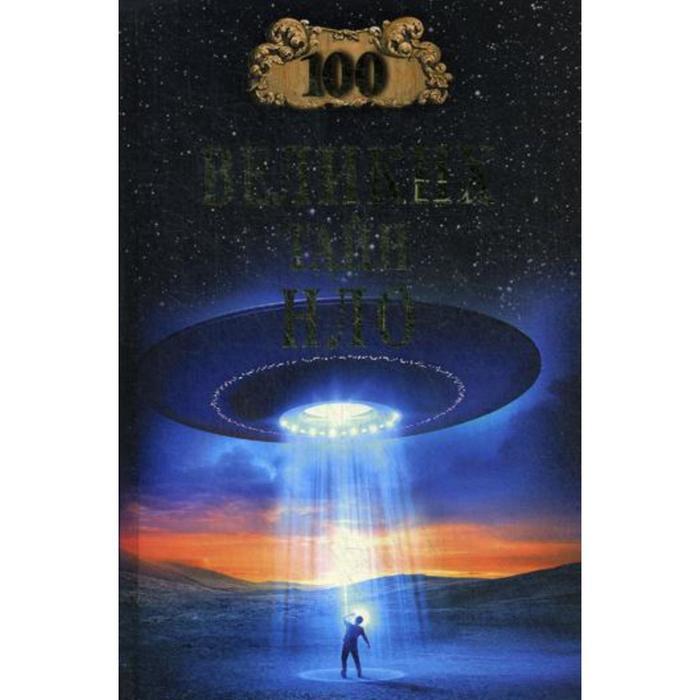 100 великих тайн НЛО. Непомнящий Н.Н.