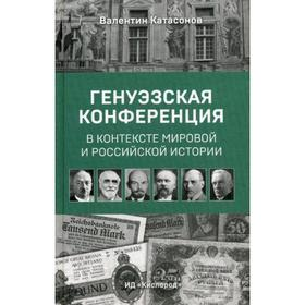 Генуэзская конференция в контексте мировой и российской истории. Катасонов В.Ю.