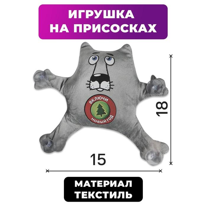 Автоигрушка на присосках «Включи Новый Год», волк