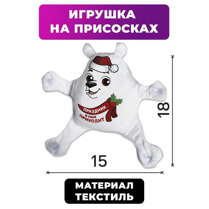 Автоигрушка на присосках «Праздник к нам приходит», собачка