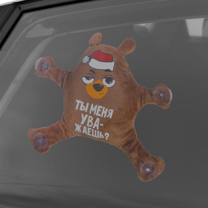 Автоигрушка на присосках «Ты меня уважаешь?», мишка