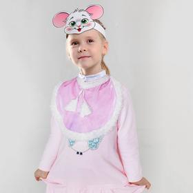 Карнавальный костюм «Мышка», маска-ободок, манишка, р. 28 Ош