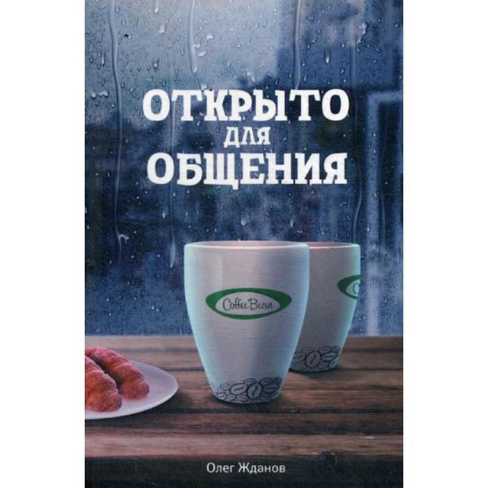 Coffee Bean. Открыто для общения. Жданов О.