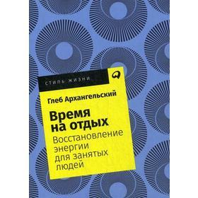Время на отдых: Восстановление энергии для занятых людей. (обложка) Архангельский Г.