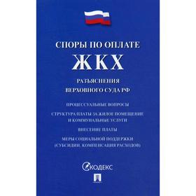 Споры по оплате ЖКХ. Разъяснения Верховного Суда РФ