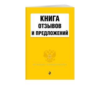 Книга отзывов и предложений 2020 г. Ош
