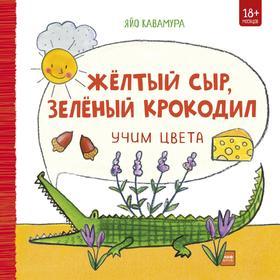 Жёлтый сыр, зелёный крокодил. Учим цвета. Яйо Кавамура